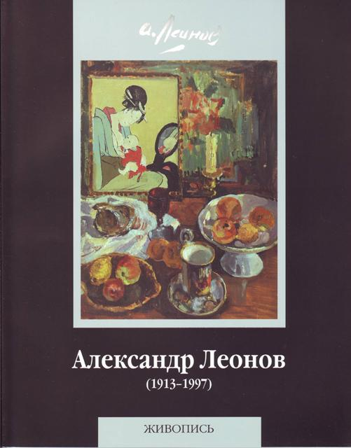 Александр Леонов (1913-1997), Юрий Борисович Марушкин, Фарфор СССР, Советский фарфор