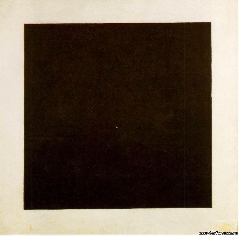 Малевич, Черный квадрат, советский фарфор
