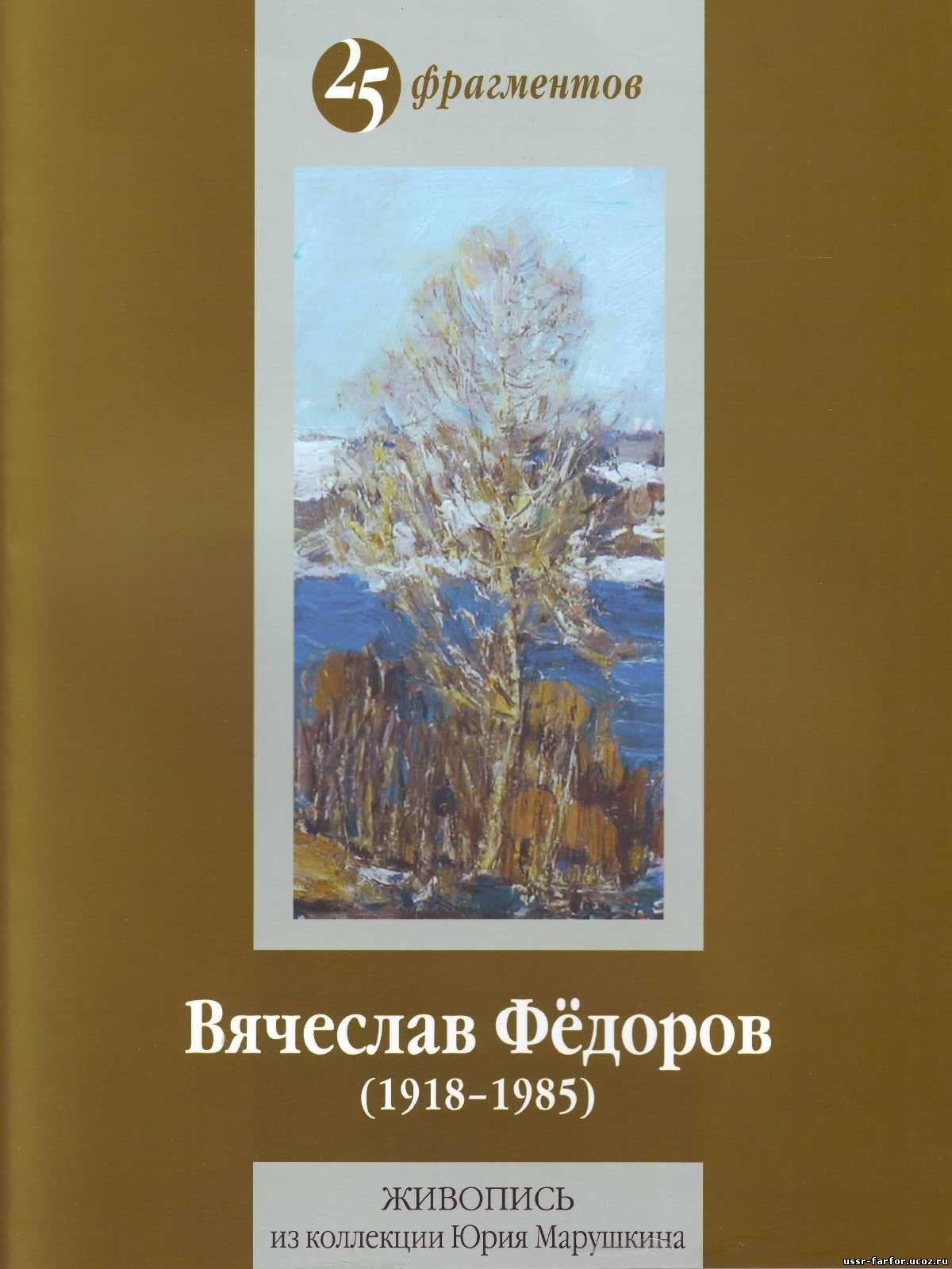 Советский фарфор, фарфор ссср, Вячеслав Фёдоров (1918-1985) живопись из коллекции Ю. Марушкина