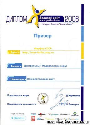Конкурс сайтов за звание «Золотой сайт» Советский фарфор, Фарфор СССР