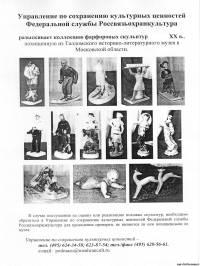 Талдомский историко-литературный музей пропала коллекция фарфора