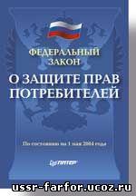 """С подачи """"власти"""" """"депутаты"""" от Единой и не только, нарушают закон!"""