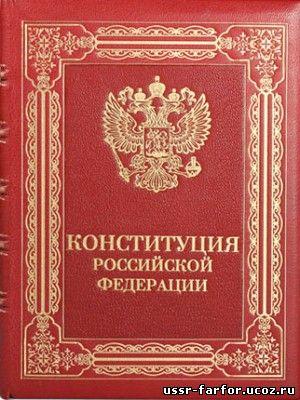 Прописные истины, Конституцию надо - знать, уважать и оберегать. Конституция не может изменяться и подстраиваться под нелепые и безграмотные законы!